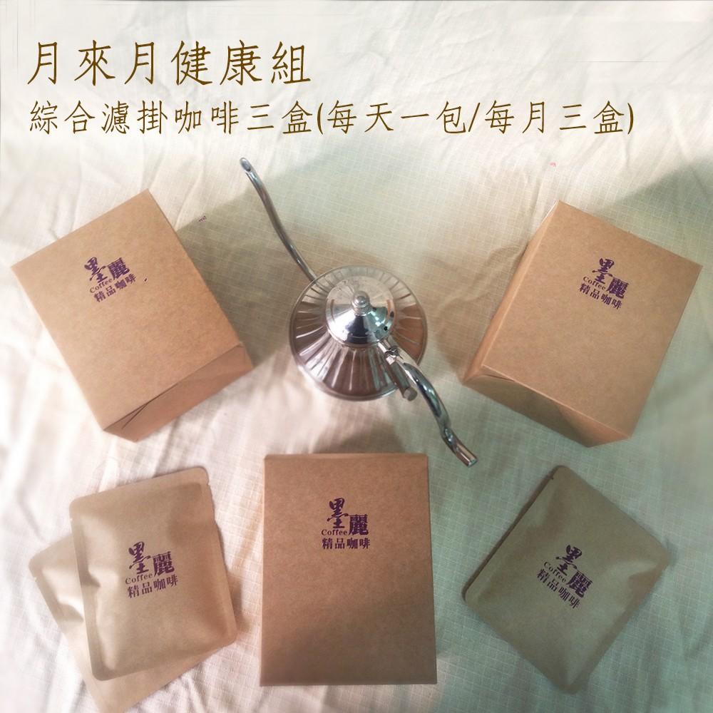 墨麗咖啡 月來月健康(濾掛30包裝)