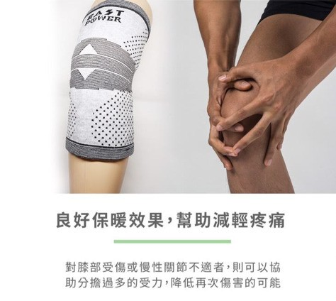 東力 能量護膝(單腳)