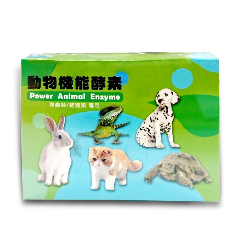 寵物酵素 2盒裝