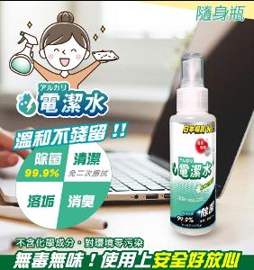 除菌電潔水隨身瓶 100ML