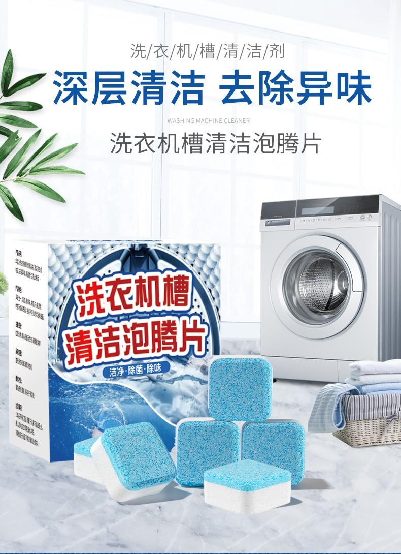 洗衣機 清潔錠 *2盒組