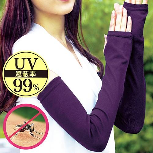 防蚊涼感防曬袖套 散熱 抗UV