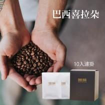 墨麗咖啡 巴西喜拉朵(濾掛10包裝)