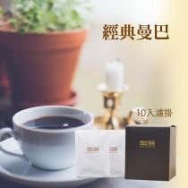 墨麗咖啡 經典曼巴(濾掛10包裝)