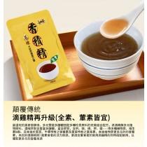 香積精(濃縮黑麥多醣體精華液) 2盒組合