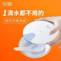 59秒 小飛碟LED紫外線消毒蓋