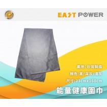 東力 能量圍巾