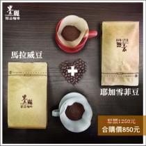 墨麗咖啡 非洲雙星超值組