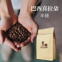墨麗咖啡 巴西喜拉朵(半磅裝)