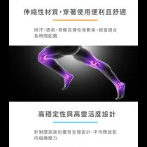 東力 能量護膝