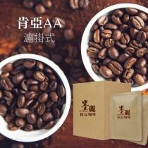墨麗咖啡 肯亞AA(濾掛10包裝)