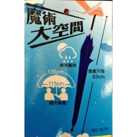 大振豐 魔術大空間黑膠傘#3177
