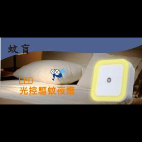 蚊盲 光控驅蚊燈 MR-A8 +USB驅蚊燈 MR-I7C 特惠組
